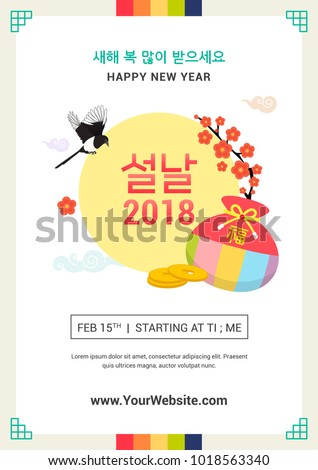 "Seollal festival poster vector illustration. Plum blossom with Sebaetdon(lucky bag). Korean Translation: "" Seollal : Korean new year "". The words on bag is well-being."