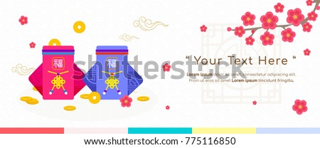 "Seollal (Korean lunar new year ) banner vector illustration, Sebaetdon (lucky bag) with plum blossoms. The words on bag is "" well-being """