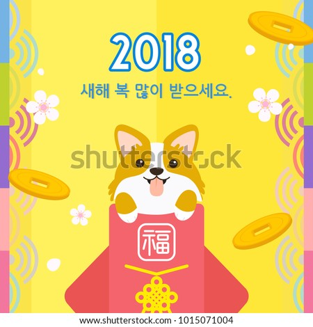 "Seollal (Korean lunar new year) vector illustration. Corgi dog in Sebaetdon(fortune bag). Korean Translation: "" Happy New Year "", The words on bag is well-being"