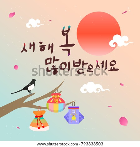 "Seollal (Korean lunar new year ) vector illustration. Sebaetdon(fortune bag) hanging on branch. "" Happy New Year "" in Korean characters and the words on bag is well-being"
