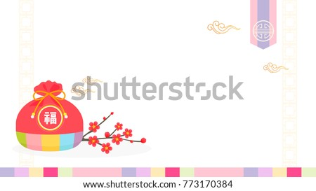 "Seollal (Korean lunar new year ) vector illustration, Sebaetdon (lucky bag) with red plum blossoms on traditional background. The words on bag is "" well-being """