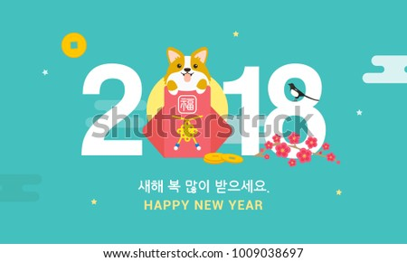 "Seollal (Korean lunar new year) vector illustration. 2018 with Corgi dog in Sebaetdon(fortune bag). Korean Translation: "" Happy New Year "", The words on bag is well-being"