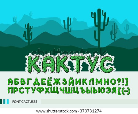 Set font with with spines / thorns. Desert horizontal banner set with cactus plants isolated vector illustration. Russian letters. - stock vector