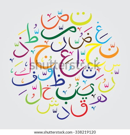 Arabic letters stock images royalty free images vectors set of arabic letters stopboris Choice Image