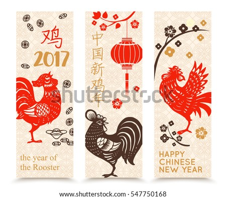Set of banner with rooster for Chinese New Year. Hieroglyph translation: Chinese New Year of the Rooster
