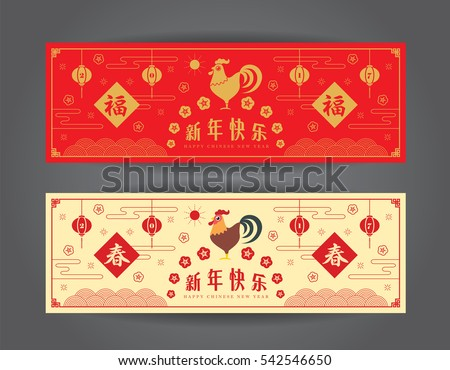 Set of Chinese New Year banner design: year of Rooster 2017. Vector chinese vintage template design. (caption: red, blessing ; beige, spring ; happy new year)