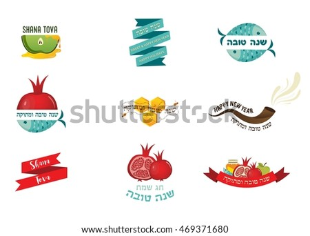 Set rosh hashana jewish holiday greeting stock vector 469371680 set of rosh hashana jewish holiday greeting cards with traditional proverbs and greetings m4hsunfo