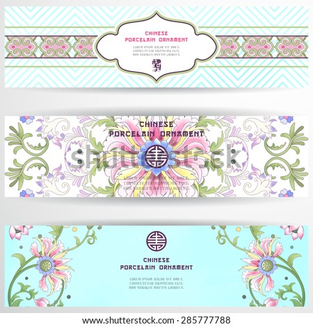 Set of three horizontal banners. Floral vector pattern with imitation of chinese porcelain painting. Hand drawing. Place for your text. - stock vector