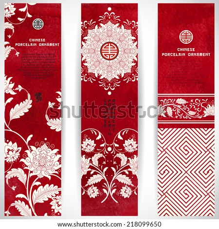 Set of three vertical banners. Beautiful flowers and red watercolor background. Hand drawing. Imitation of chinese porcelain painting. Place for your text. - stock vector
