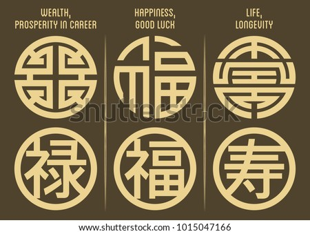 Set Vector Images Sacred Traditional Chinese Stock Vector 2018