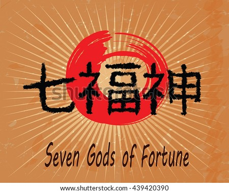 Seven Gods of fortune vector calligraphic text on grunge painted red circle, symbol of sun. Lucky gods for good wishes Japan hieroglyph signs on aged texture sunburst background. Old happiness gods. - stock vector