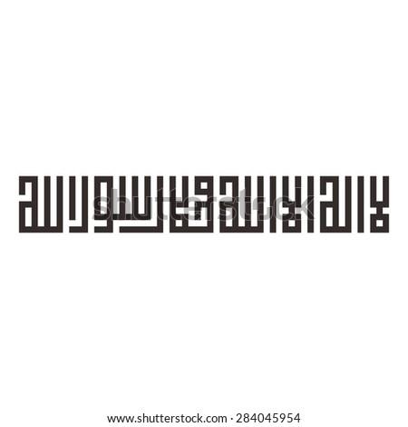 shahada kufic calligraphy arabic. arabesque as sahada. la ?ilaha ?illallah, muhammadun rasulullah. Muslim's declaration of belief in the oneness of God and acceptance of Muhammad as God's prophet. - stock vector