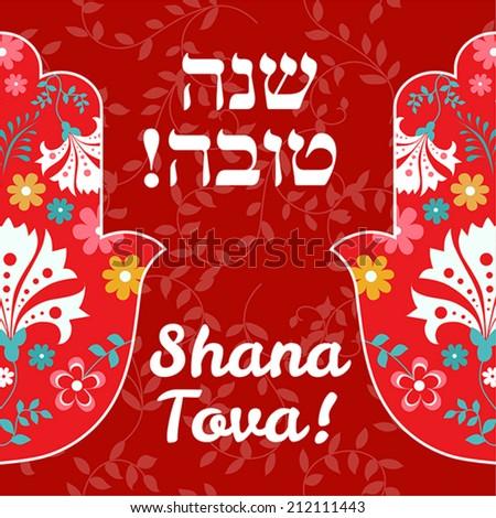 Shana tova card happy jewish new stock vector hd royalty free shana tova card happy jewish new year card with hebrew text happy holiday m4hsunfo