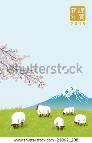 "Sheep Grazing and Mt.Fuji.Japanese words mean""Happy new year"". - stock vector"