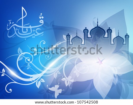 Shiny Arabic Islamic calligraphy of Eid Kum Mubarak with Mosque or Masjid on floral effect . EPS 10 - stock vector