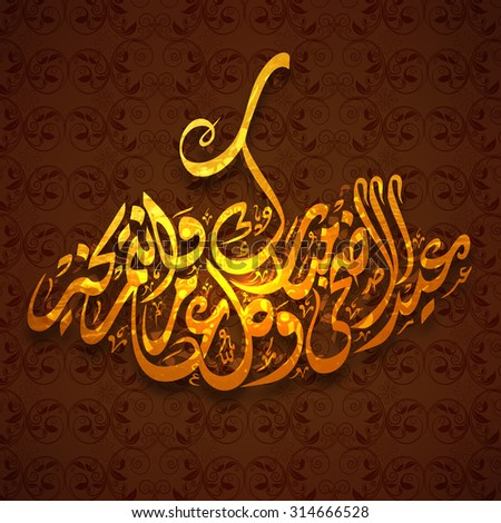 Shiny Arabic Islamic calligraphy of text Eid-Al-Adha Mubarak, Wakulluamin-Waantumbikhair (May you be well every Year) on floral background for Muslim community Festival of Sacrifice celebration. - stock vector