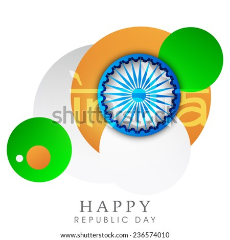 Shiny Ashoka Wheel with stickers in national flag colors on white background for Happy Indian Republic Day celebrations. - stock vector