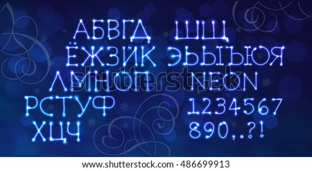 Shiny cyrillic alphabet. Neon russian font. Vector glossy typography for modern and responsive design.