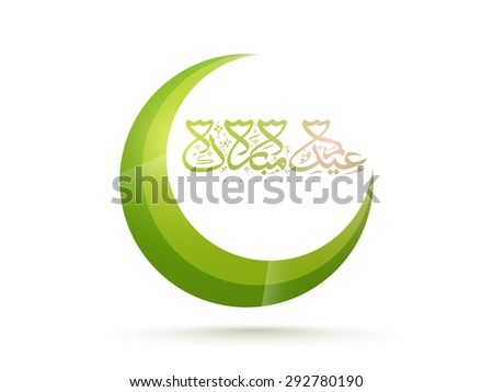 green village muslim singles Come to a home you deserve located in dallas, tx village on the green has everything you need  call (469) 374-4848 today.