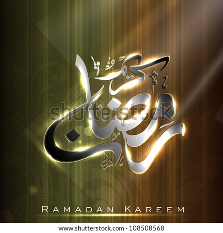 Shiny Islamic text Ramadan Kareem or Ramazan Kareem. EPS 10. - stock vector