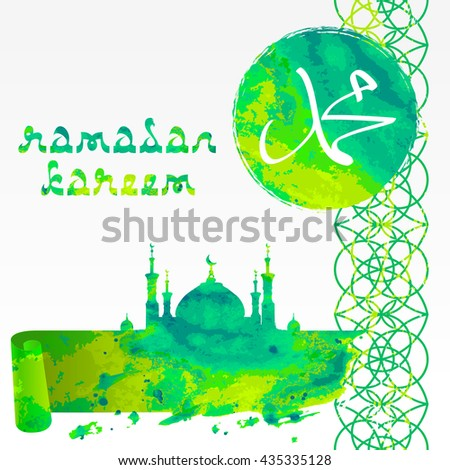 Silhouette of mosque and Calligraphy Name of prophet Mohammed on watercolor background. Contour of mosque - cut from paper with a curl for Islamic Muslim holiday for celebration Ramadan Kareem - stock vector