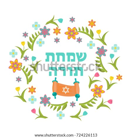 Simchat torah jewish holiday greeting card stock vector 724226113 simchat torah jewish holiday greeting card with flower frame translation rejoicing of torah m4hsunfo Image collections