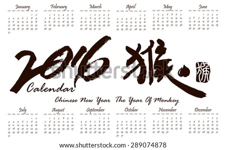 Simple 2016 Calendar / 2016 calendar design / 2016 calendar vertical - week starts with Sunday / 2016 Chinese new year of Monkey / Chinese calligraphy Hou Translation: Monkey - stock vector