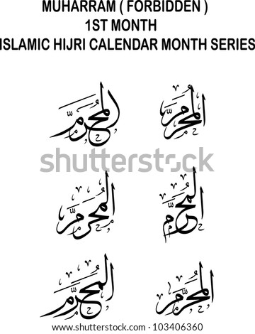 Six variations of Muharram (the first month in lunar based Islamic Hijri Calendar) in thuluth arabic calligraphy style. Its meaning is 'Forbidden' because  it was unlawful to fight during this month - stock vector