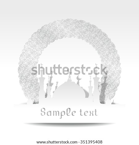 Sketch Silhouette of mosque with minarets with Arabian style Ornament. Concept for Islamic Muslim holiday for Mawlid birthday of prophet Muhammad, holy month of Ramadan Kareem, Eid Mubarak - stock vector