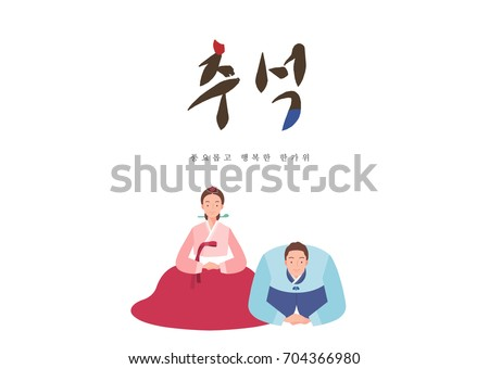 Smile couple looking at the front with both hands together in korean traditional dress.  Translated : Chuseok, Happy Autumn Festival.