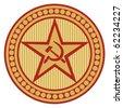 soviet communist star seal (sign, symbol, badge) - stock photo
