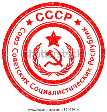 Stamp of USSR, Translation: USSR -  Union of Soviet Socialist Republics - stock vector