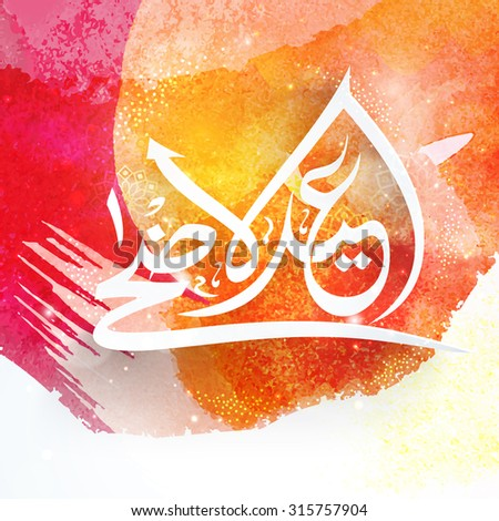 Stylish Arabic calligraphy text Eid-Al-Adha on colorful splash background for Muslim Community Festival of Sacrifice celebration. - stock vector