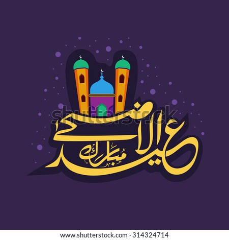 Stylish arabic calligraphy text Eid-Ul-Azha with colorful mosque on purple background for muslim community festival of sacrifice celebration. - stock vector