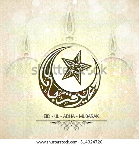 Stylish Arabic Islamic calligraphy of text Eid-E-Qurba and Eid-Ul-Adha in crescent moon and star shape on Mosque and floral design decorated background for Muslim community festival celebration. - stock vector