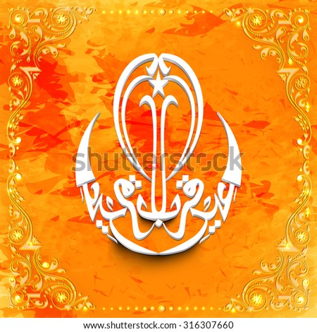 Stylish Arabic Islamic calligraphy of text Eid-E-Qurba on beautiful floral design decorated background for Muslim community Festival of Sacrifice, Eid-Al-Adha celebration. - stock vector