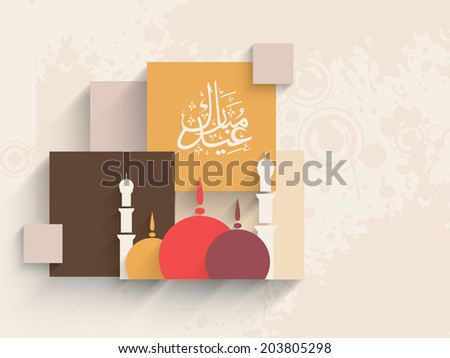 Stylish colorful background with colorful mosque and arabic islamic calligraphy of text Eid Mubarak on seamless floral decorated background.  - stock vector
