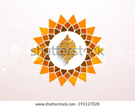 Stylish sticker or label design with arabic islamic calligraphy of text Eid Mubarak on floral decorated background.  - stock vector