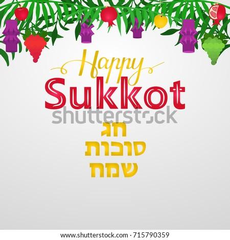 Succot greeting card happy sukkot jewish stock vector 2018 succot greeting card happy sukkot jewish holiday happy sukkot in hebrew m4hsunfo