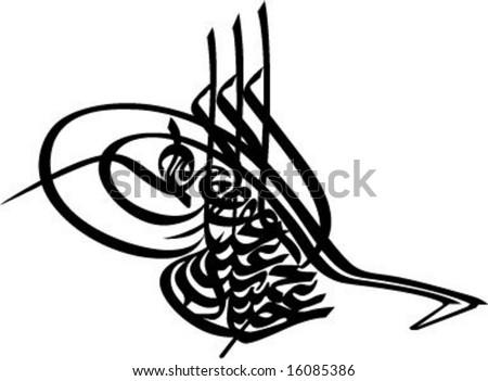 sultan signature