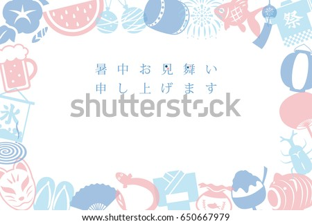 Summer greeting card japanese summer icon stock photo photo vector summer greeting card of japanese summer icon it says in japanese that happy m4hsunfo