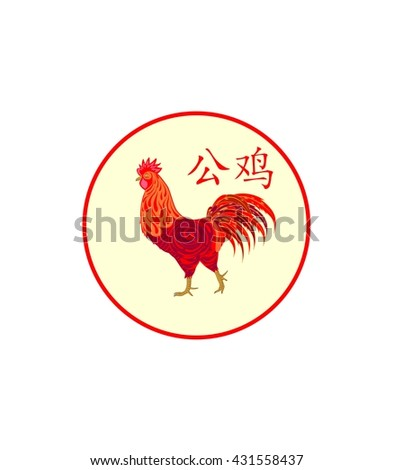Symbol of Chinese New year 2017 Red Rooster