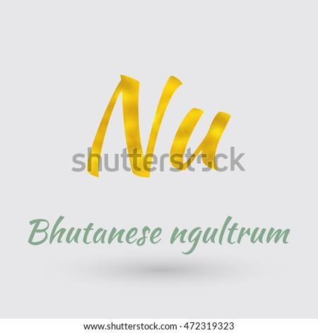 Symbol Bhutan Currency Golden Texture Vector Eps Stock Vector Hd