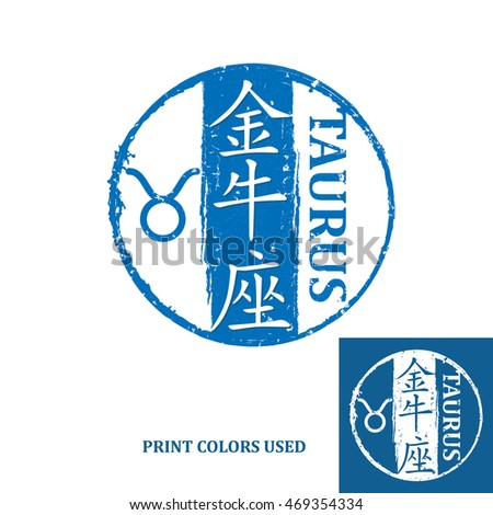 Taurus (Chinese Text translation), Horoscope element, one of the twelve equatorial constellations or signs of the zodiac in Western astronomy and astrology - grunge stamp / label. Print colors used.