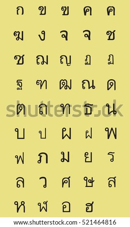 Thai Alphabet Letters Editable Eps Stock Vector