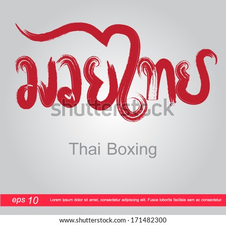 "thai boxing text in Thai ""Muay Thai"" - stock vector"