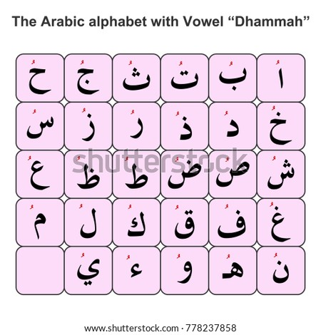 arabic alphabet english vowels stock images royalty free images amp vectors 16012