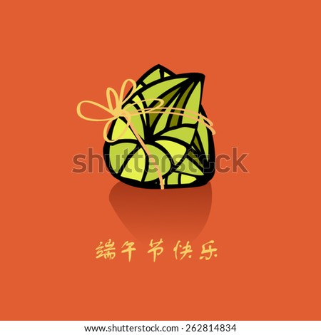"The Chinese words in artwork is a greeting of ""happy dragon boat festival"", decorated with ""zong zi"" , which is traditional food eaten during this holiday time (sticky-rice dumplings) - stock vector"