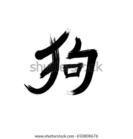 Dog Symbol Year 2018 Chinese Zodiac Stock Vector Hd Royalty Free