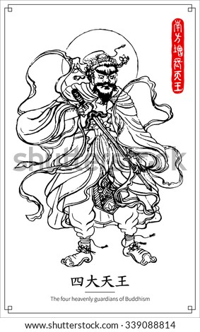 The Four Devas. The four heavenly guardians of Buddhism. Chinese character, Korean mythology, Traditional myths, Oriental style vector illustration. - stock vector